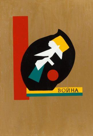 Haralampi Oroschakoff (1955), from: Lampos, 1988.
